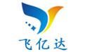 肇庆企业西服定做-深圳市飞亿达服装有限公司