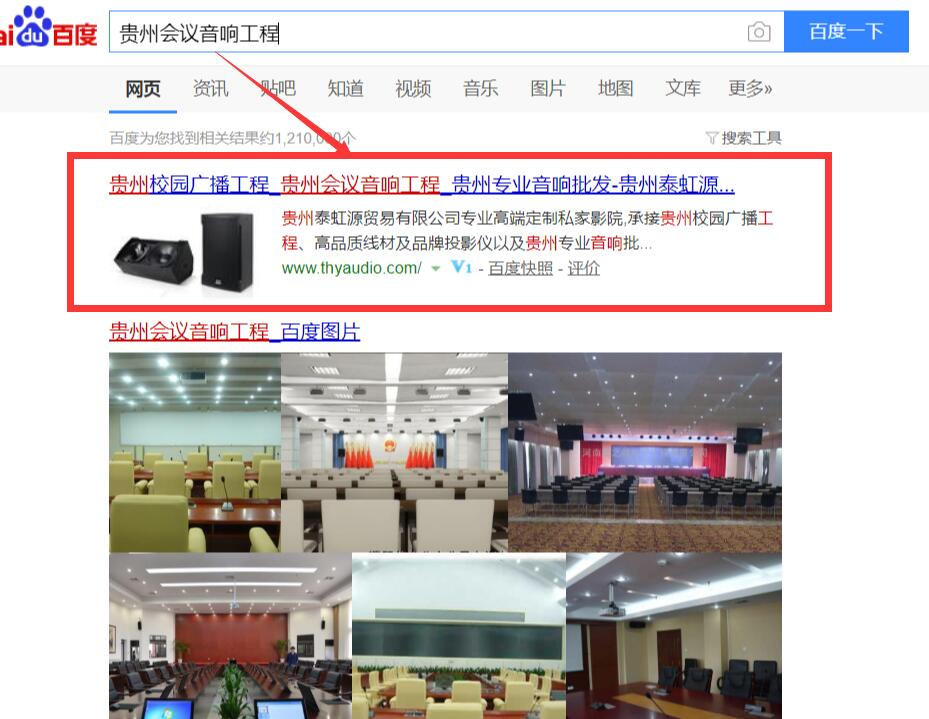 毕节效果好的网站推广团队-贵州好惠搜网络