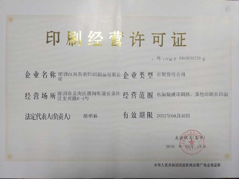 贵阳定制电子标签批发-兴昌明印刷