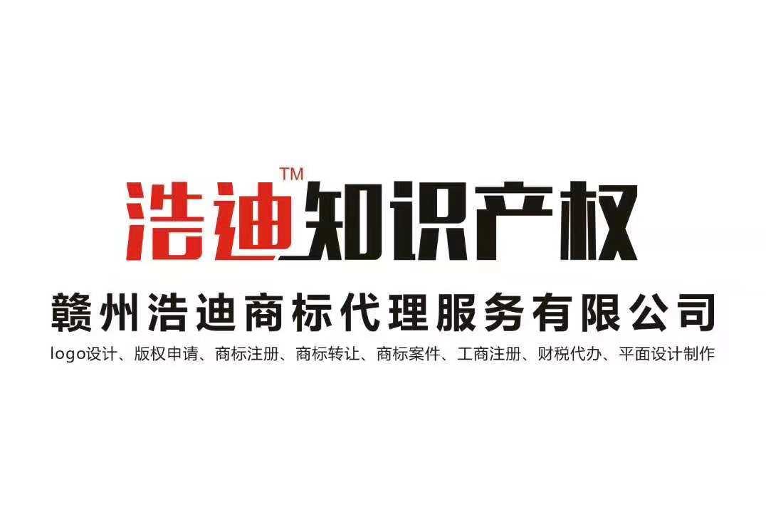 赣县卓越品牌商标办理哪家好-浩迪商标服务公司