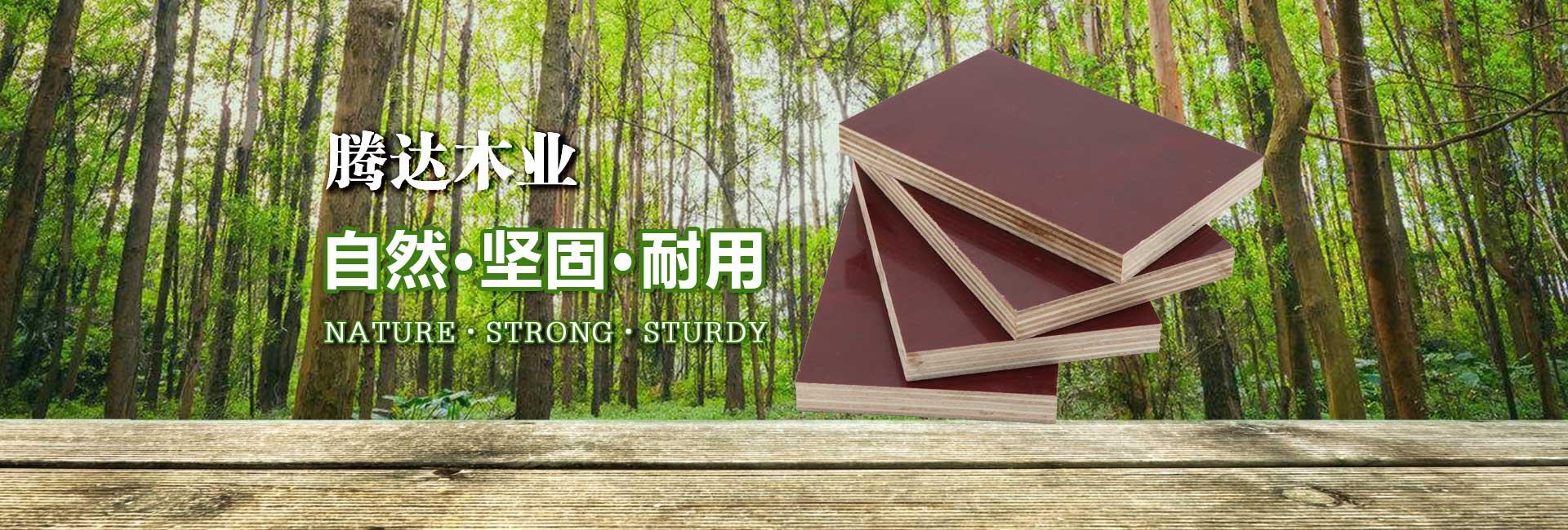 贵阳耐磨包装板厂家-腾达木业