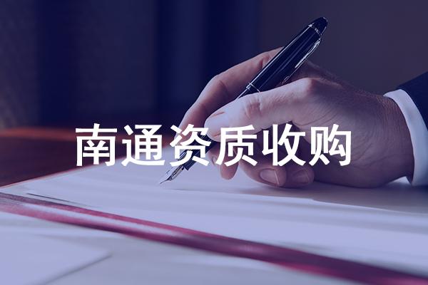 海安专业建筑资质咨询多少钱-南通卓众