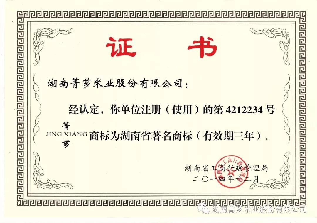 广州高端菁芗香软米价格-菁芗米业