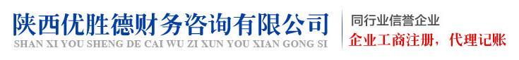 汉中企业变更-优胜德财务咨询