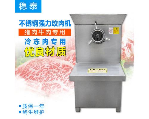 揭阳推荐制冷肉丸机图片-稳泰食品机械