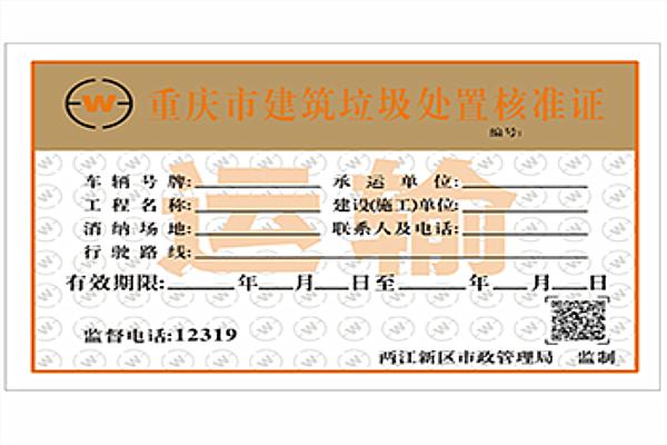 瀘州二維碼防偽標簽制作-重慶延伸科技