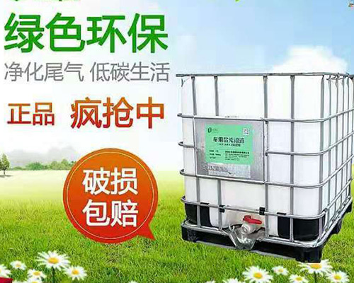 北京求购国产车用尿素批发-绿通环保科技
