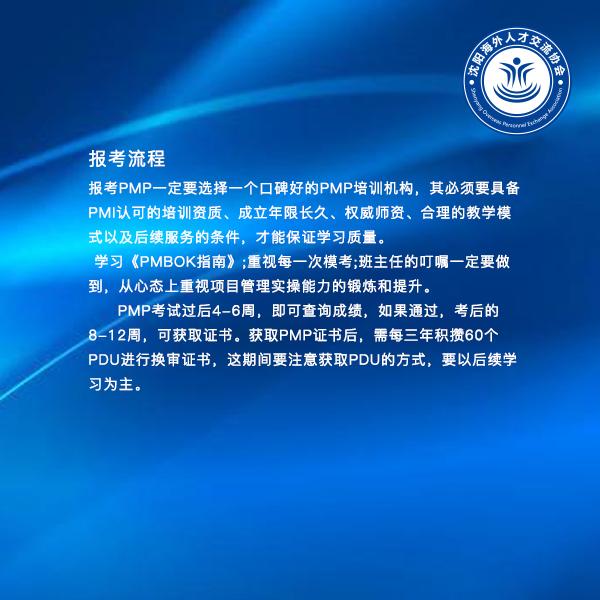 合肥项目办理认证PMP教材