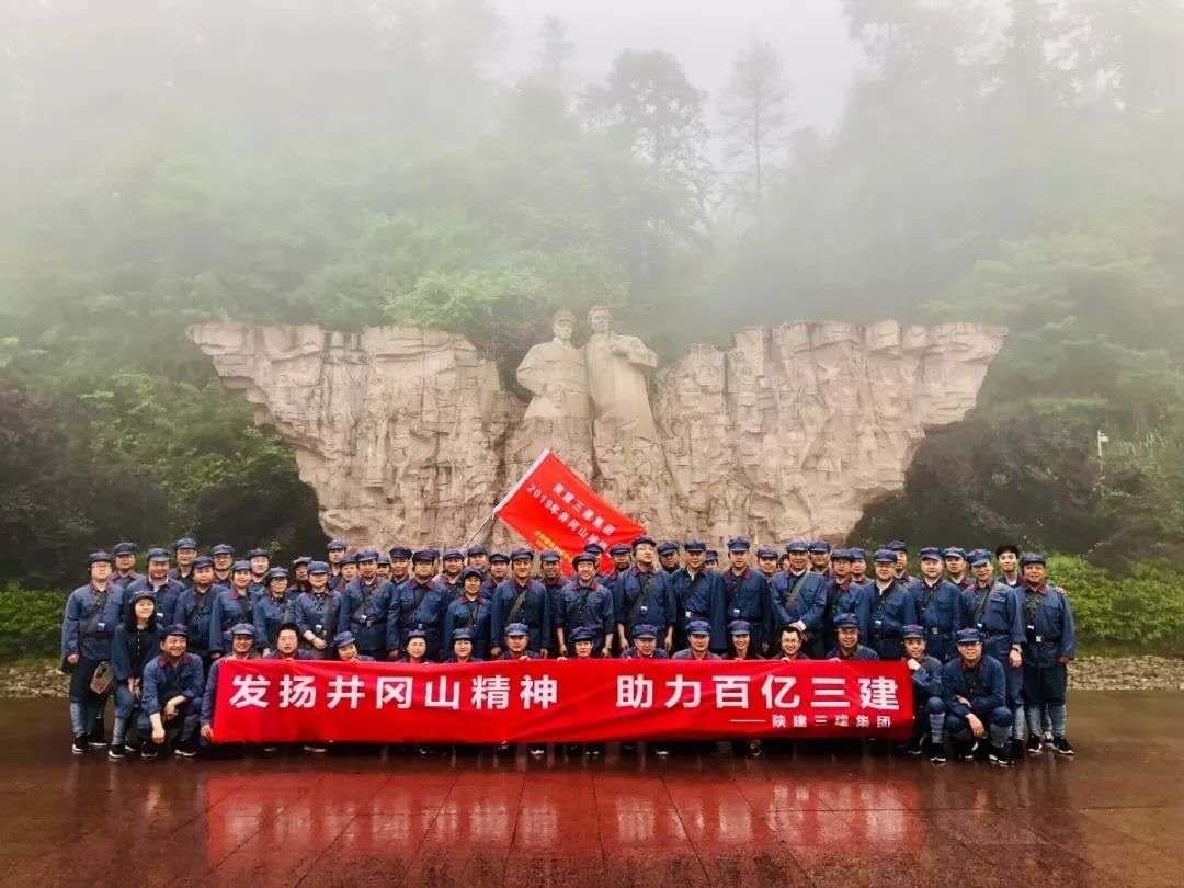 北京专业井冈山企业培训中心