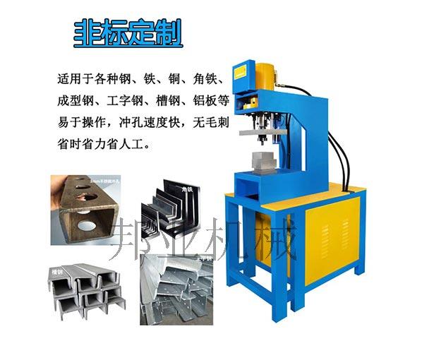 太原液壓沖孔機品牌-邦業機械