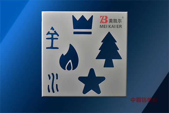 青島室內鏤空鋁單板十大品牌