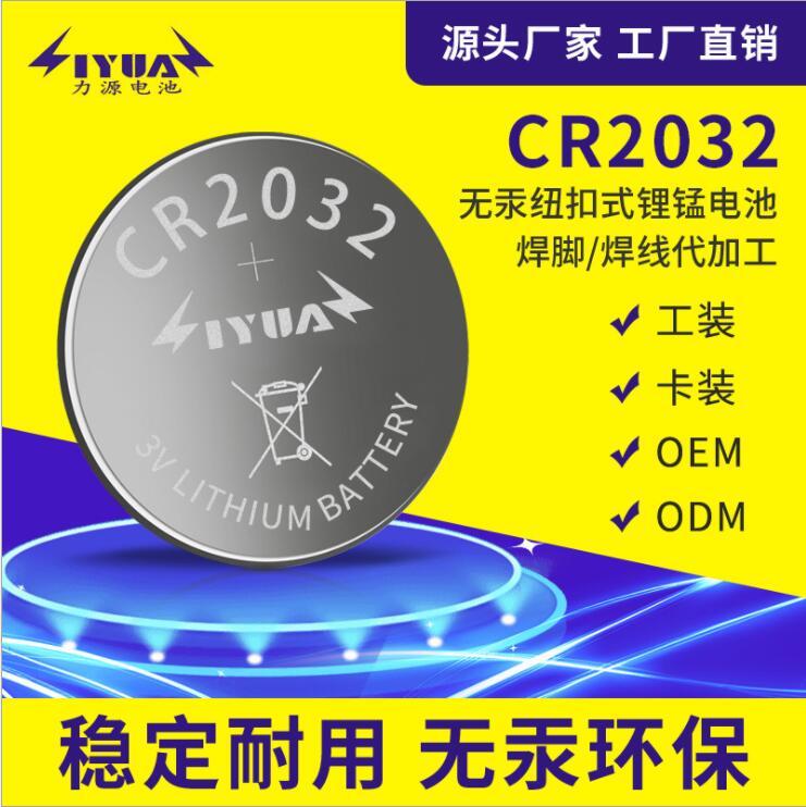 重慶搖控器充電扣式電池價格-紐扣電池生產廠家