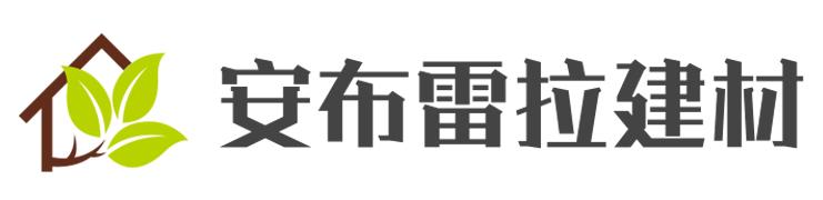 福建安布雷拉建材科技有限公司