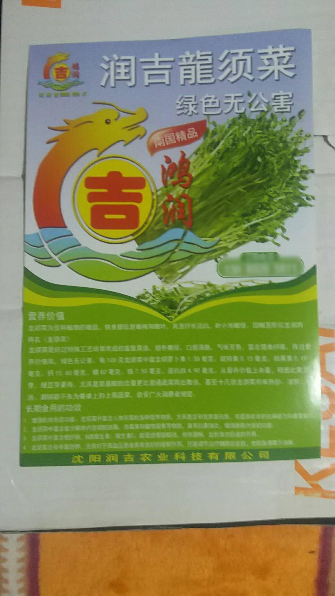 哈爾濱生鮮超市蔬菜配送地址-潤吉農業