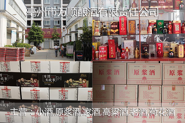 中低档订制原浆酒怎么样-亳州万顺酒业官网
