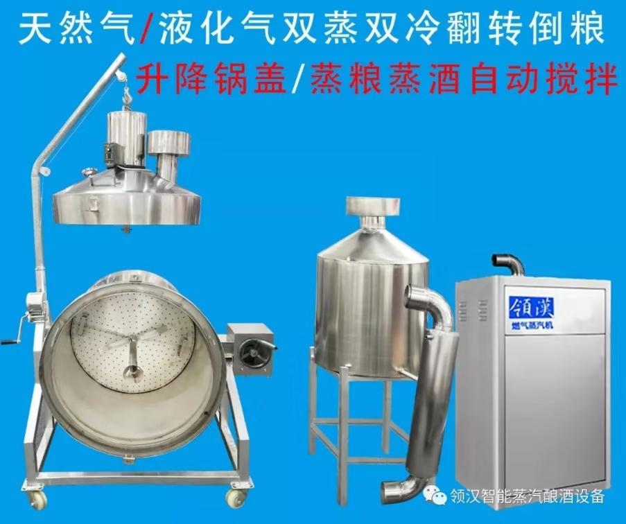 首页 新闻资讯 酿酒技术问题分享:固态法白酒蒸馏的注意事项  1,甑盖