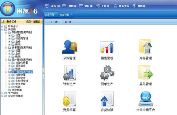 萊西單機版電商軟件