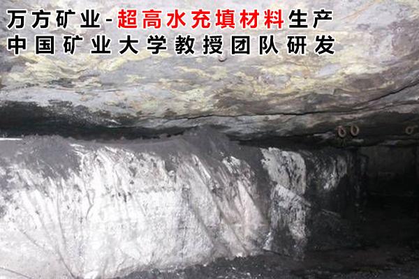六盘水煤矿充填开采教授团队