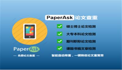 PaperYo查重报告一全国高校指定