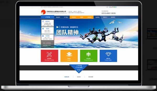 江阴知名制作网站