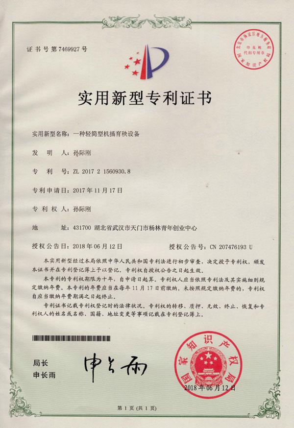 内蒙古直销无轨道播种育秧机图片