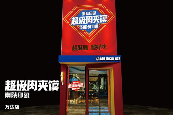 东莞餐饮业加盟做什么