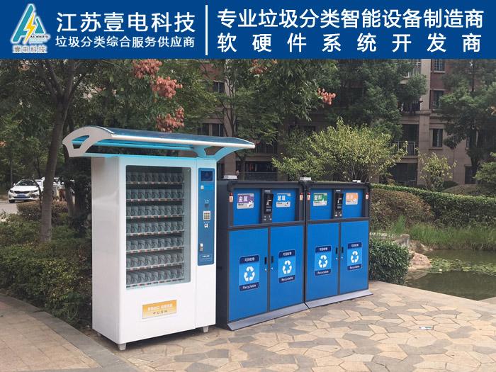 铜川智能垃圾分类回收桶报价