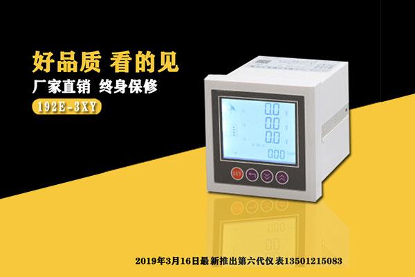济南多功能电流表生产厂家