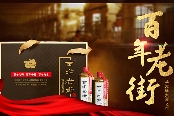 仁怀百年老街十年酱香酒公司定制
