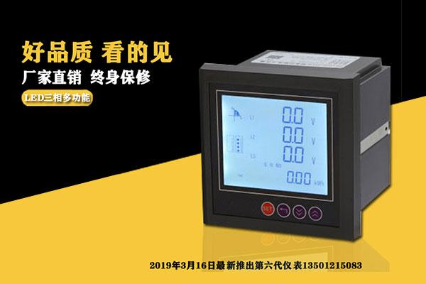 黑龙江数显交流电压表公司