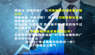 周口企业电销客服管理系统定制
