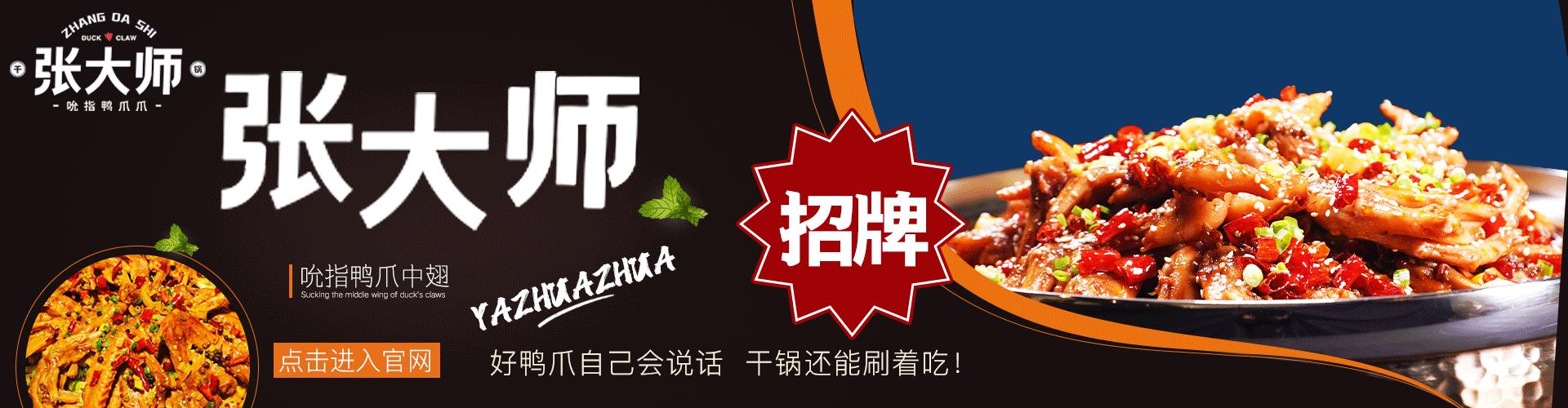 河南餐饮加盟加盟项目,做餐饮加盟连锁-视听网