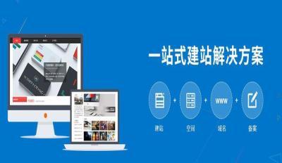 咸豐網站建設設計哪家好