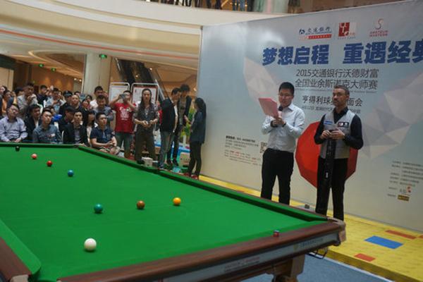 邛崍臺球課程加盟代理