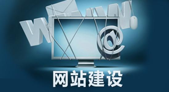 淮北商業網站建設客服電話