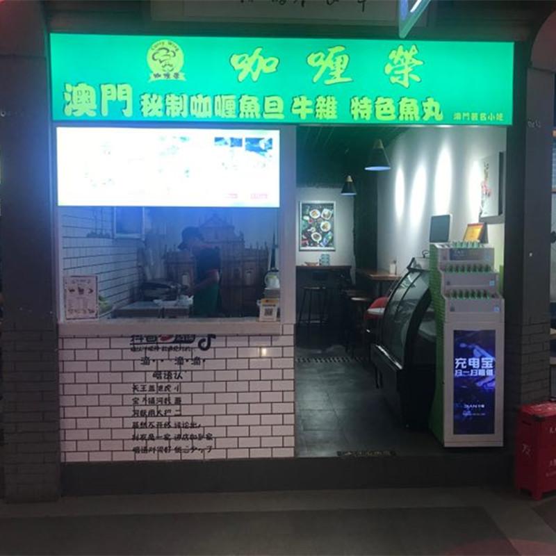 清遠咖喱小吃餐車招商加盟規模