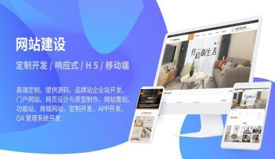 荊門建企業網站多少錢