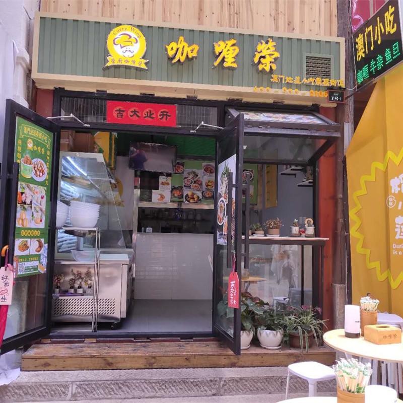 昆明咖喱小吃餐車加盟公司
