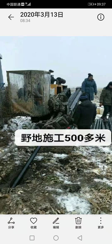 黑龍江管道非開挖修復施工方案