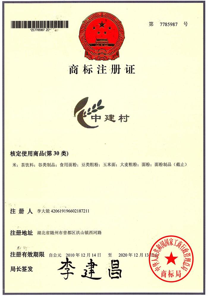 吉林富山河香米企業