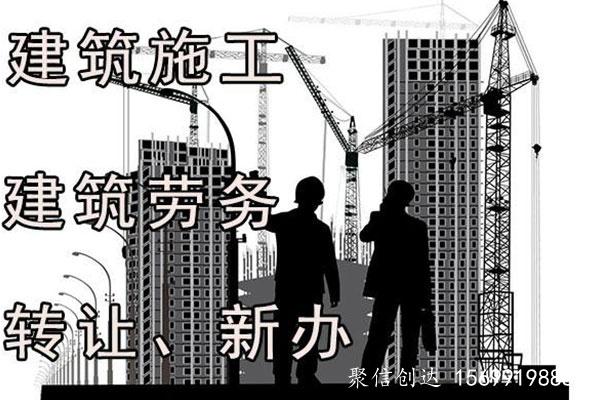 和田本地房建資質辦理升級誰家好