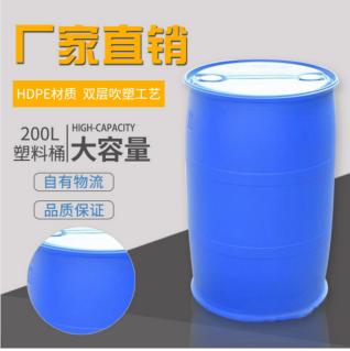 棗莊200升食品塑料桶批發價