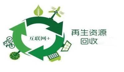 興安盟專業資源回收安裝