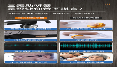 興義峰力助聽器生產廠家